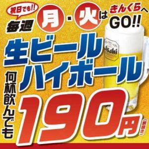 金の蔵 新宿東口総本店01