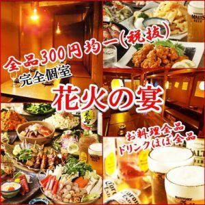 完全個室居酒屋×創作料理250種類2H食べ飲み放題 花火の宴 代々木店_01