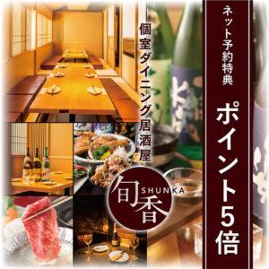 旬香・ Shunka 新宿東口店_01