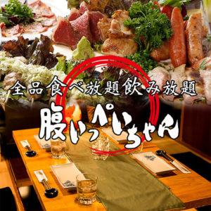予約殺到中の店!鍋食べ放題専門店 腹いっぺいちゃん新宿店_01