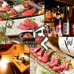 肉と和SAKEの個室居酒屋 ばく 五反田店_01