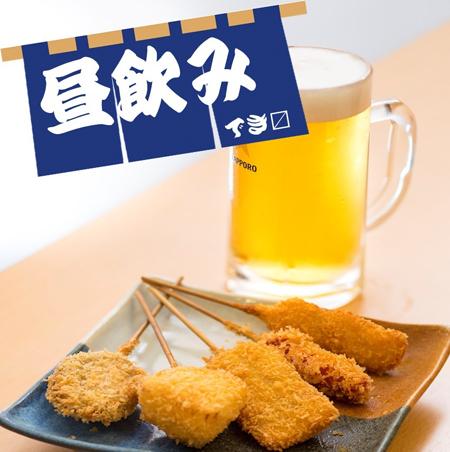 【新橋】昼から安く飲める居酒屋特集!!