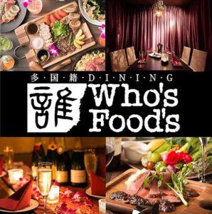 リゾート個室 ダイニング フーズフーズ 池袋本店(Who's Food's)_01