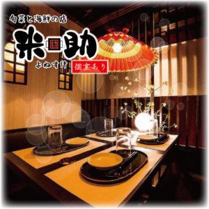 旬菜と海鮮の店 個室 米助(よねすけ)新宿総本店_01