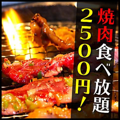【渋谷】安いお得!渋谷で焼肉食べ放題がある店15選!!