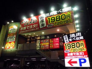 どんどん立川店03