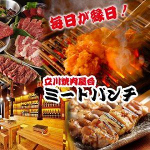 立川和牛焼肉酒場ミートパンチ01