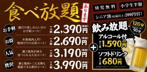 赤から-立川高松店03