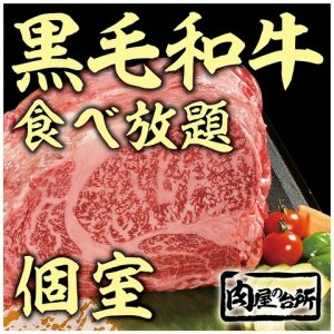 肉屋の台所 川崎ミート_01