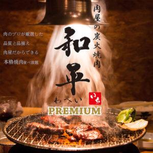 肉屋の炭火焼肉 和平PREMIUM 流川店_01