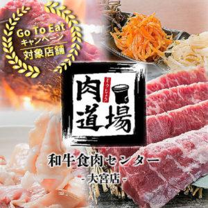 個室焼肉酒場 食肉センター 肉道場 大宮本店_01