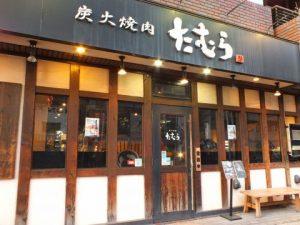 炭火焼肉たむら蒲生本店_03