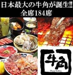 焼肉酒家 牛角 河原町三条店_01
