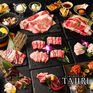 黒毛和牛 焼肉 食べ放題 TAJIRI 大阪京橋店_01