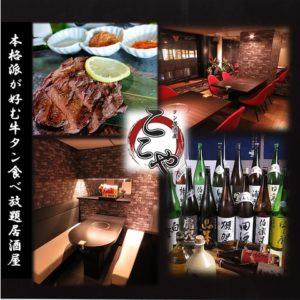 仙台個室 牛タン居酒屋 ここや 牛タン食べ放題_01