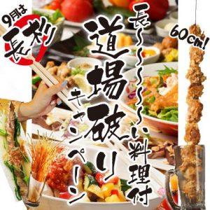 個室 地鶏 鶏っく 梅田HEPナビオ店_04