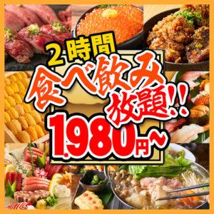 全180種食べ飲み放題 個室 和食×ビストロ たくみ 札幌店_01