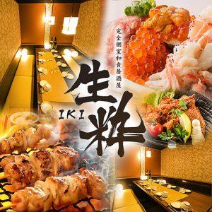 完全個室和食居酒屋 生粋 新橋SL広場駅前店_01