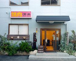 焼肉店 濱皇_05