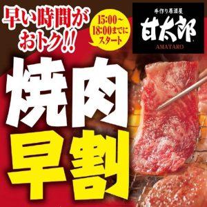 甘太郎 戸塚店_02