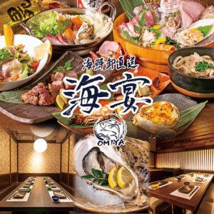 海鮮卸直送 sushi海宴 大宮東口駅前店_01