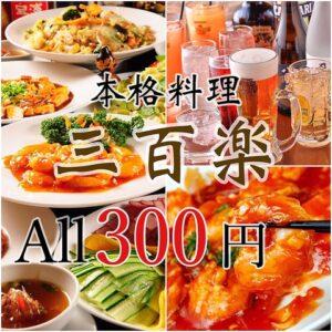 全品300円 食べ飲み放題居酒屋 三百楽 町田店_01