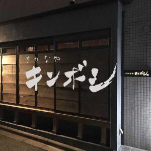 さかなや キンボシ_01