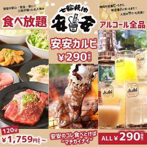 七輪焼肉 安安 溝の口店_01