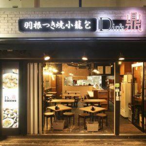 羽根つき焼小籠包 鼎's(Din's)恵比寿本店_05