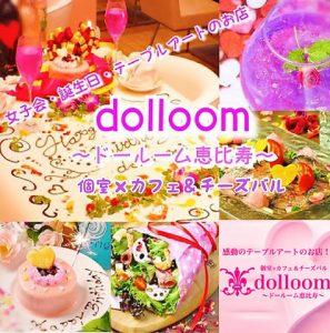 誕生日・チーズバル dolloom~ドールーム恵比寿~_01