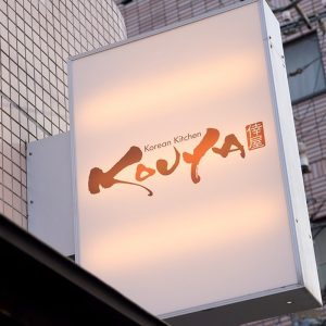 Korean Kitchen KOUYA -倖屋-_04
