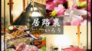 いろり 新宿店_01