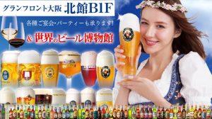 世界のビール博物館 グランフロント大阪店_02