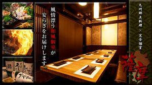 九州料理と個室居酒屋 薩摩 新橋店_01