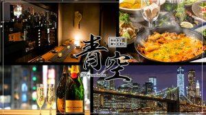 新宿夜景個室居酒屋 青空_01