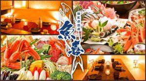 魚喜_01
