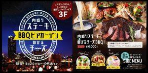 なんば RIVER CAFE_01