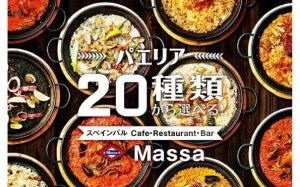 スペインバル Massa (マッサ)_01