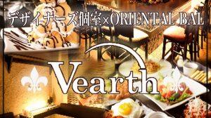 デザイナーズ個室×オリエンタルバル Vearth 栄_01