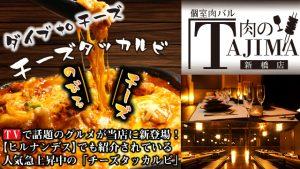 個室肉バル 肉のTAJIMA 新橋店_01
