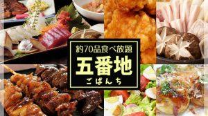 全品食べ放題 満腹居酒屋 五番地 上野店_01