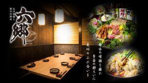 比内地鶏×個室居酒屋 六郷 横浜店_01