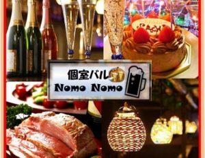 隠れ家個室ダイニング Nomo Nomo 池袋東口店_01