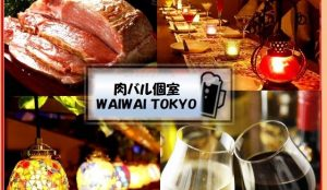 隠れ家個室ダイニング WAIWAI 東京 池袋店_01