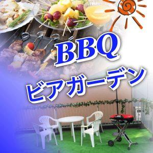 BBQ&ビアガーデン H2【エイチツー】_01