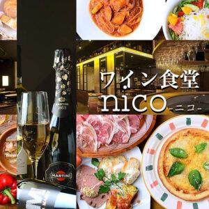 ワイン食堂ニコ_01