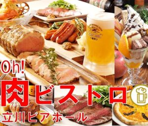 Oh!肉ビストロ 立川ビアホール_01