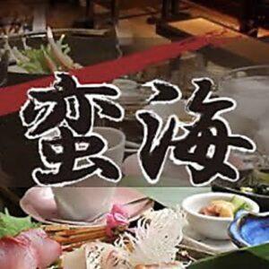 神戸牛と明石直送鮮魚 酒彩家 蛮海_01