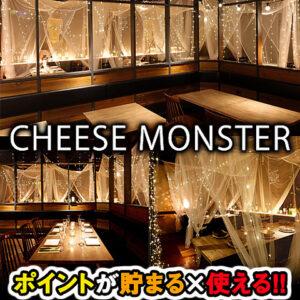 Garden個室 チーズカフェ Cheese Monster 栄錦店(栄&肉)_01