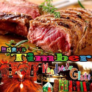 肉バルTimber(ティンバー)栄 ~誕生日×宴会×女子会~肉&チーズ&3時間飲み放題~_01